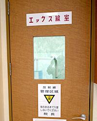 レントゲン室入口